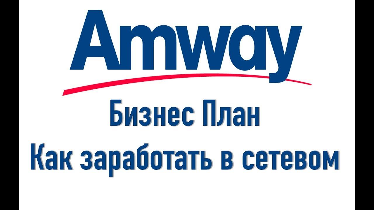 заработок в интернете amway