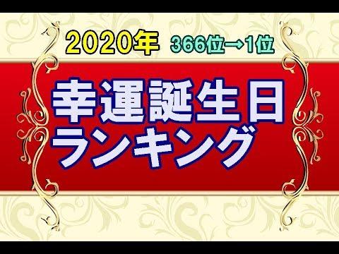 新宿 の 母 誕生 日 ランキング 2020