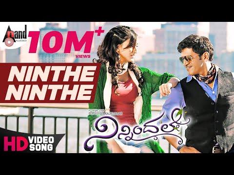 Ninnindale | Ninthe Ninthe | Puneeth Rajkumar, Erica Fernandis | Puneeth Rajkumar Hit Song HD