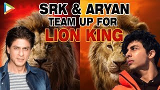 WOW: Shah Rukh Khan PAIRS UP With Aryan Khan For LION KING | Mufasa | Simba