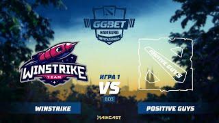 Winstrike vs Positive guys (игра 1) | BO3 | GG.Bet Hamburg Invitational