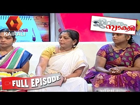 Jeevitham Sakshi: Panel Provides Solution To Manju-Ravikumar Issue | 1st August 2016 | Full Episode