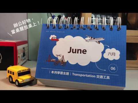 《365天,用日曆學英文》每天都用心智圖輕鬆背單字
