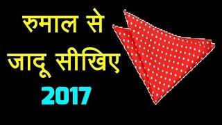 Hanky Magic Tricks In Hindi - hanky and coin magic tricks - रुमाल से सिक्का गायब करने वाला जादू सीखे