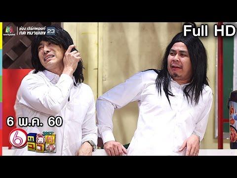 ตลก 6 ฉาก | 6 พ.ค. 60 Full HD