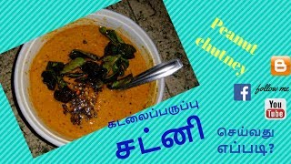 Peanut chutney you never taste it before no 1 side dish for idly, dosa  and chapati- Recipe 17