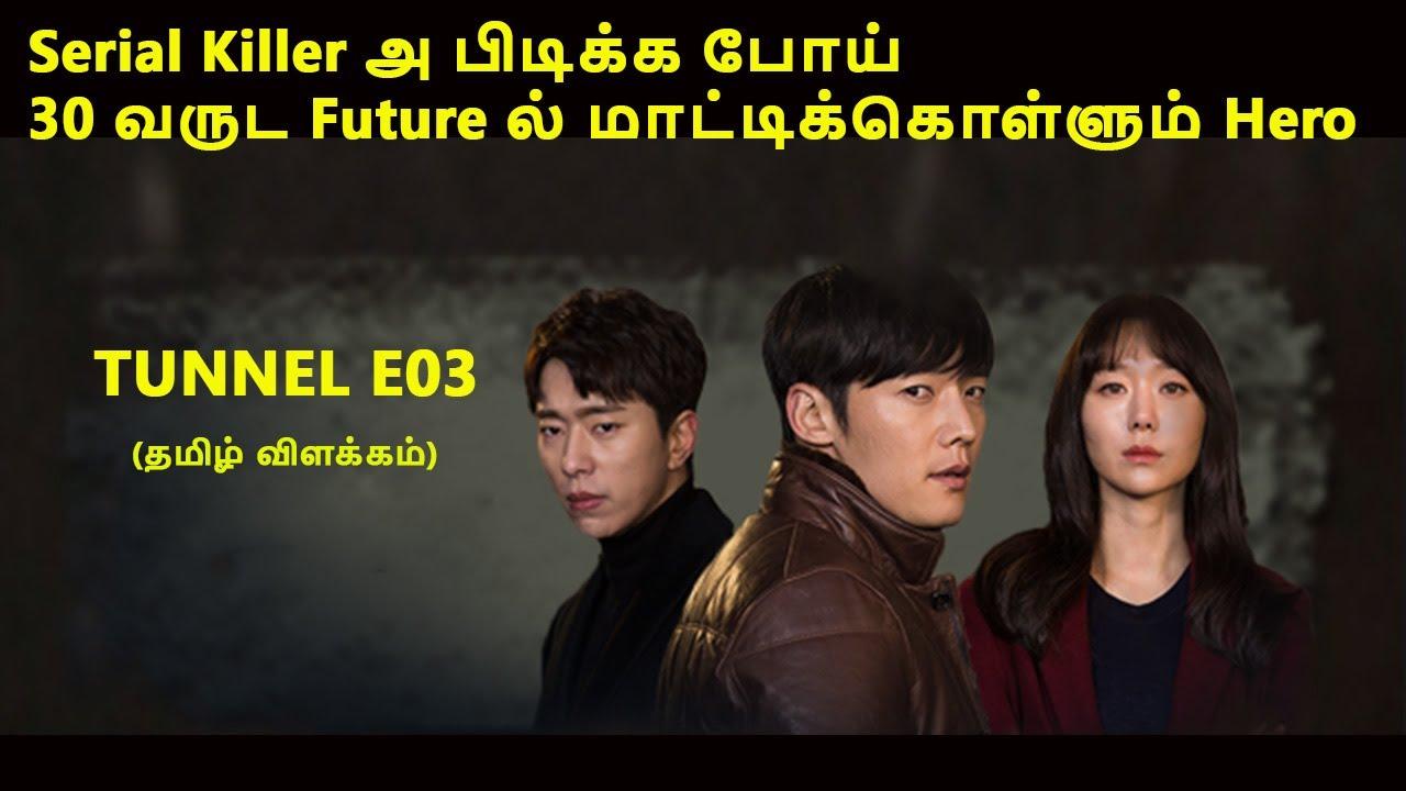 Serial Killer அ பிடிக்க போய் 30 வருட Future ல் மாட்டிக்கொள்ளும் Hero|Tunnel E03|Timetravel Storyplug