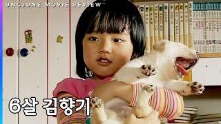 애잔미 뿜뿜터지는 김향기의 오줌싸개 어린 시절