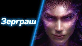 Охота на Крейсера ● StarCraft 2 HotS Coop