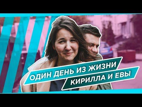 Один день из жизни Кирилла и Евы Диденок