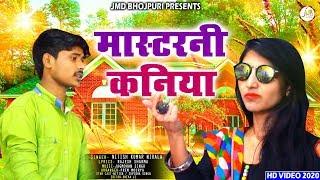 मास्टरनी कनिया Happy New Year Song 2020 Nitish Kumar Bhojpuri New Year Song 2020
