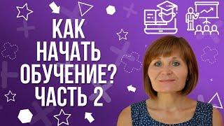 Как начать обучение чтению, письму, счету | Часть 2 | Кубики Зайцева | Школа города света