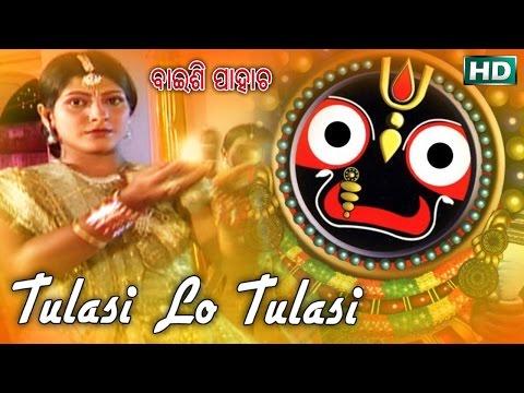TULASI LO TULASI | Album- Baishi Pahacha | Namita Agrawal | SARTHAK MUSIC