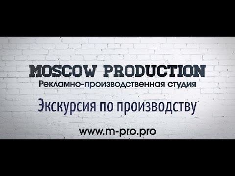 MOSCOW PRODUCTION - Экскурсия по производству