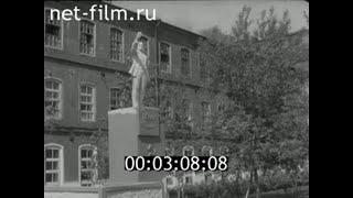 1966г. Кострома. льнокомбинат имени Ленина. 100 лет