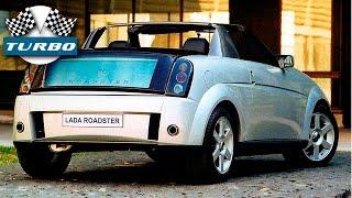 Lada Roadster, чего вы о нем не знали?