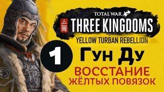 ЖЕЛТЫЕ ПОВЯЗКИ прохождение Total War: Three Kingdoms на русском за Гун Ду - #1