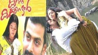 Kana Kandaen 2005 Malayalam Full Movie | Prithviraj Sukumaran | New Malayalam Movies Online
