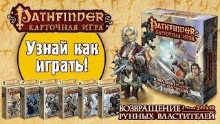 pathfinder / Патфайндер: Возвращение рунных властителей - Карточная ролевая игра. Распаковка. Обзор