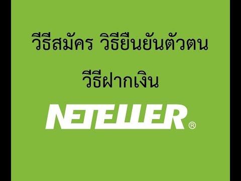 วีธีสมัคร Neteller วีธียืนยันตัวตน Neteller วิธีฝากเงิน Neteller แบบง่ายๆ