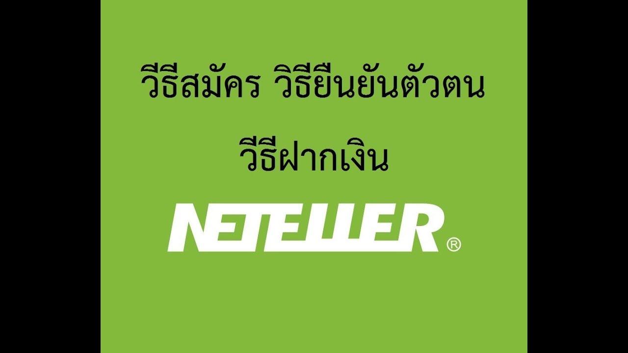 Neteller Sign In