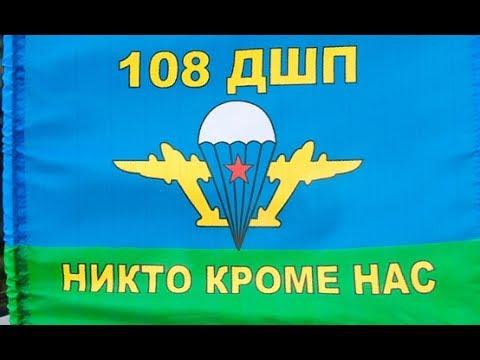 108 Гвардейский Кубанский Казачий десантно-штурмовой полк