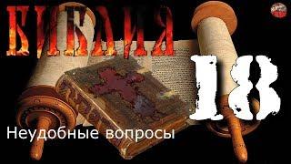 Библия Неудобные вопросы 018 Вопросы от ЯРАлика Пошаговый разбор Цитаты из святой книги