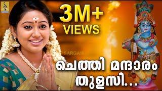 Chandanamazha actress Meghna Vincent in Chethi Mandaram Thulasi - A beautiful song | Full HD Video