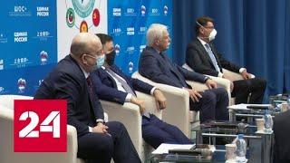 Дмитрий Медведев обратился к участникам первого межпартийного форума ШОС плюс - Россия 24