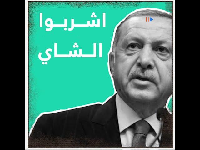 أردوغان يسخر من معاناة المواطنين في تركيا.. اشربوا شاي!