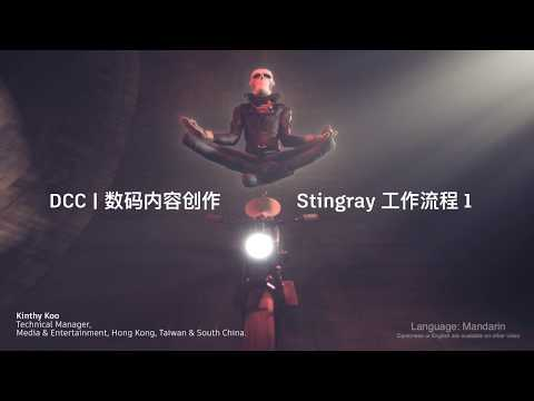Digital Content Creation from Maya to Stingray V.R. Workflow 1 (Mandarin)