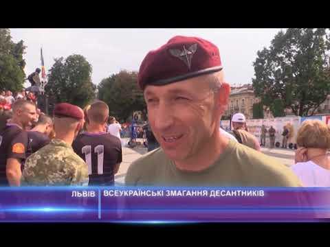 Всеукраїнські змагання десантників