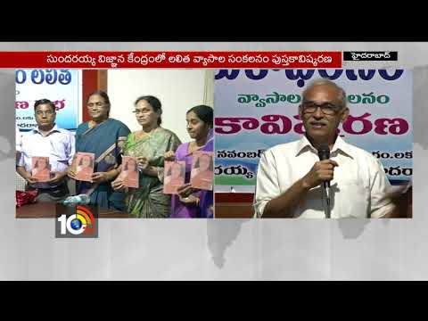 BV Raghavulu Launches Vakulabharanam Lalitha Research Book | Hyderabad | 10TV