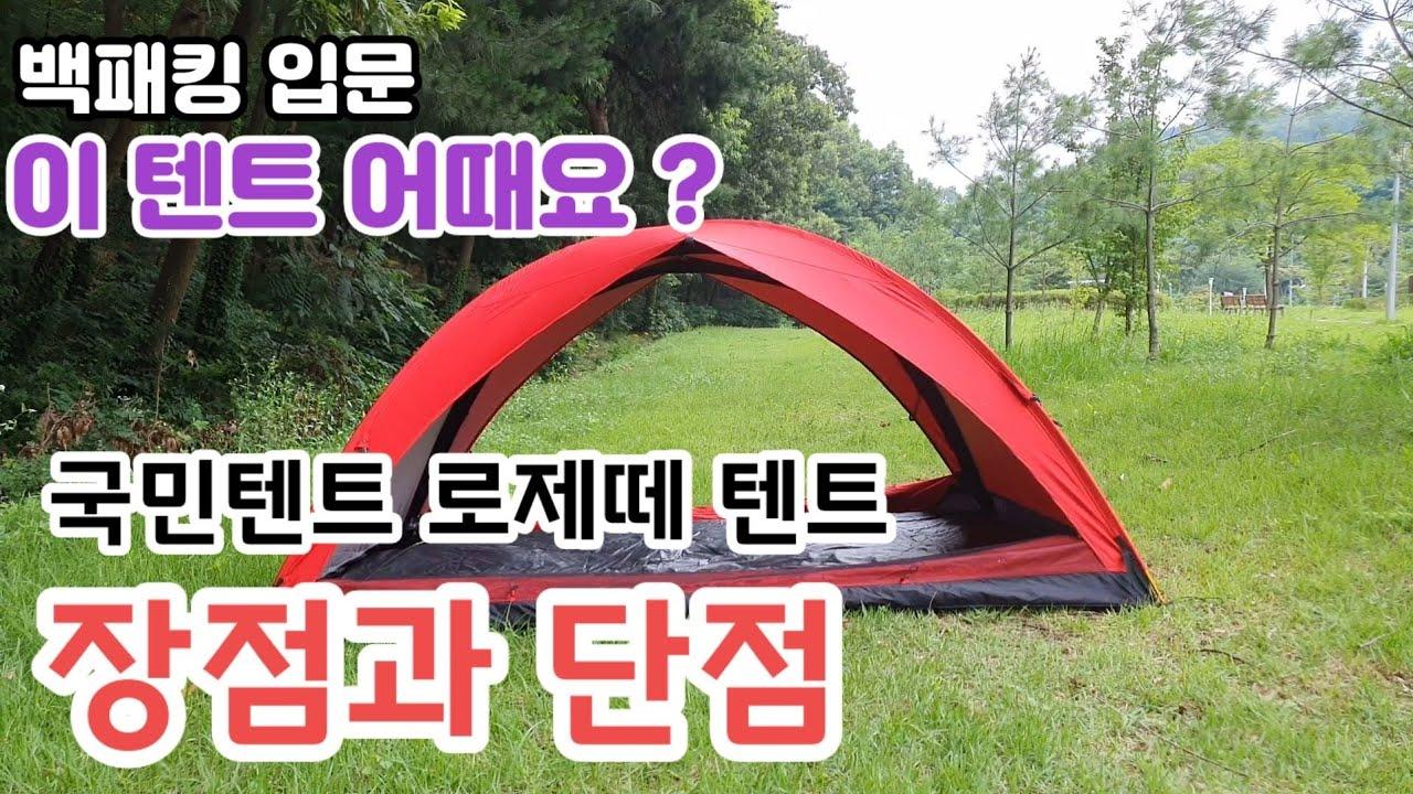 백패킹 입문용 텐트 / 백패킹텐트 / 백컨트리 로제떼 텐트 / 국민텐트 로제떼 / 초보자도 사용하기 좋은 텐트 / 로제떼 쉽게 설치하기