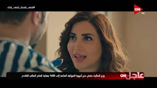 يوسف أختار مريم مش فلوسها وعمر بيحاول مع هنادي عشان ترجع لسعيد #ختم_النمر