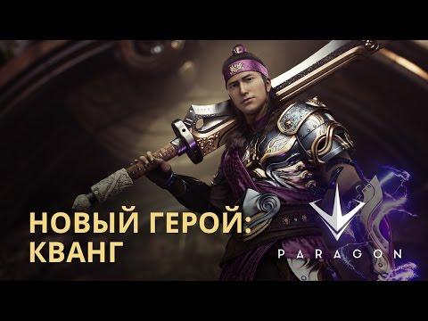 видео: paragon - Анонс Кванга