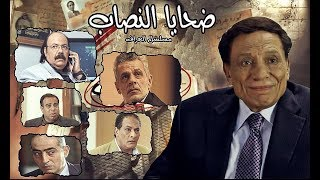الزعيم عادل إمام يتفوق على أكبر نصاب عالمي 😎 ... catch me if you can 😂 😎 - العراف