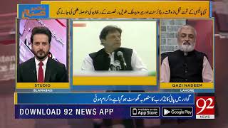 PTI reviews policy regarding early retirement of govt employees, reports Qazi Nadeem | 92NewsHD