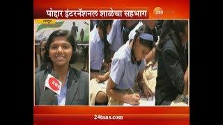 Dhaga Shauryacha Rakhi Abhimanachi | Latur | Podar International School