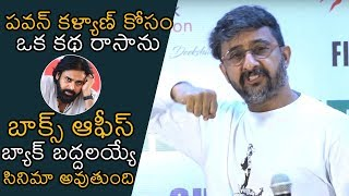 Director Teja Reveals Unknown Fact About Pawan Kalyan Re Entry | News Buzz