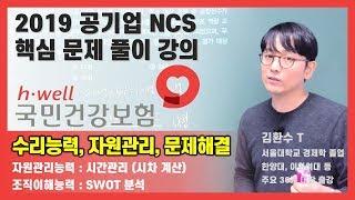 [2019 공기업 NCS_국민건강보험공단] 핵심 유형 문제풀이(수리,문제해결,자원관리)_건보