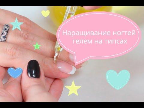 Видео Наращивание ногтей гелем самоучка