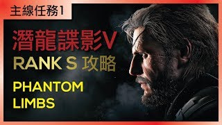 【潛龍諜影 5:幻痛】RANK S攻略 - 主線任務1 | Metal Gear Solid V RANK S - Phantom Limbs