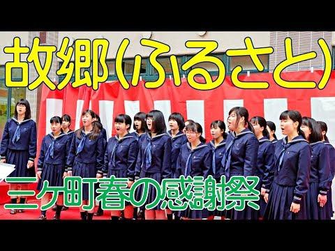 故郷(ふるさと)    (アカペラ)  2019 三ヶ町春の感謝祭 【女子力 パワーアップ】