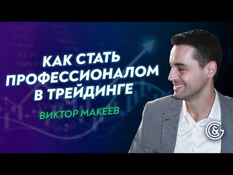 ≡ Как стать профессионалом в трейдинге ≡ Какие знания нужны трейдеру. Виктор Макеев