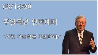 [03/15/20 주일목장연합예배]
