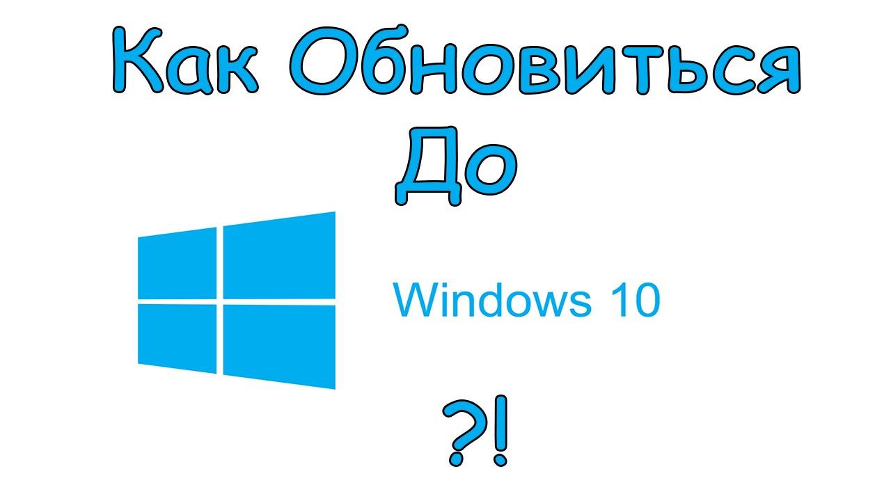 Как обновиться до windows 10 mobile - b