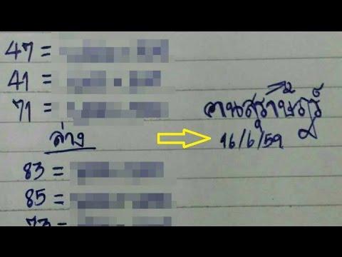 หวยคนสุราษฎร์ งวดวันที่ 16/06/59 เลขเด็ดอาจาย์ดัง