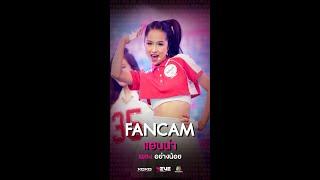 อย่างน้อย (Ost.ปิดเทอมใหญ่หัวใจว้าวุ่น) - แฮนน่า [FanCam] วันซ้อมใหญ่ | 4EVE Girl Group Star