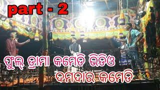 Khuntakata sanimandir jatra drama natak comedy scene part :- 2 new khunta drama natak scene full HD